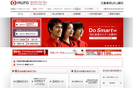 株式会社三菱東京UFJ銀行サイトキャプチャ