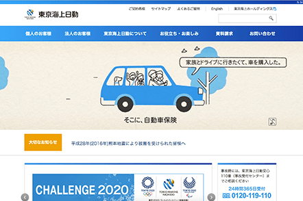 東京海上日動火災保険株式会社サイトキャプチャ