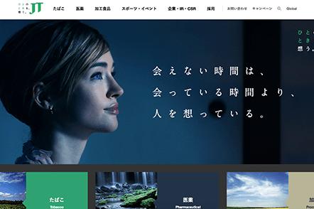 日本たばこ産業株式会社サイトキャプチャ