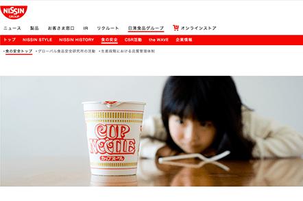 日清食品ホールディングス株式会社サイトキャプチャ