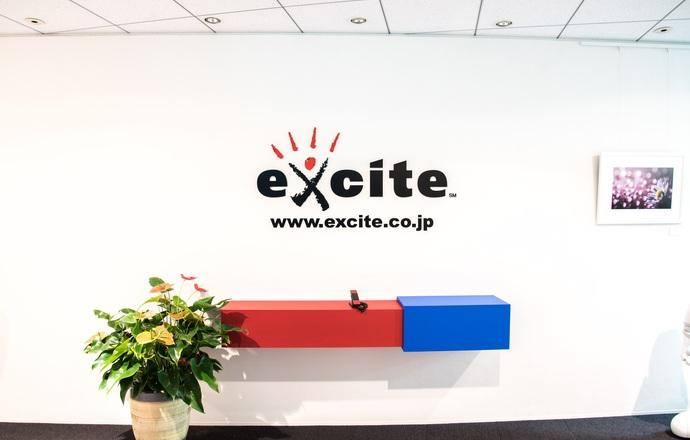 エキサイト株式会社の会社について写真2