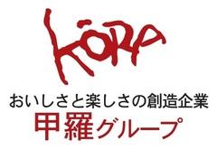 株式会社甲羅のロゴ写真