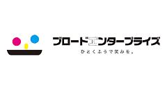 株式会社ブロードエンタープライズのロゴ写真