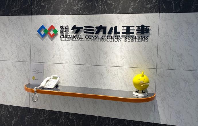 株式会社ケミカル工事の会社について写真1