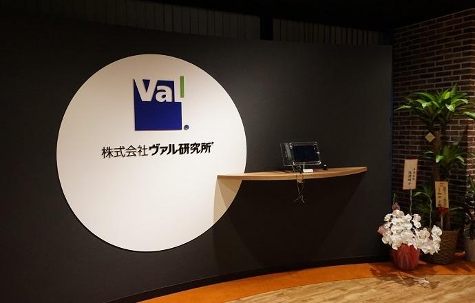 株式会社ヴァル研究所の会社について写真1