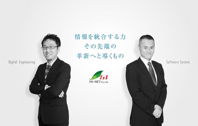 エフエー・ネット株式会社の当社の強み・当社の課題について写真2