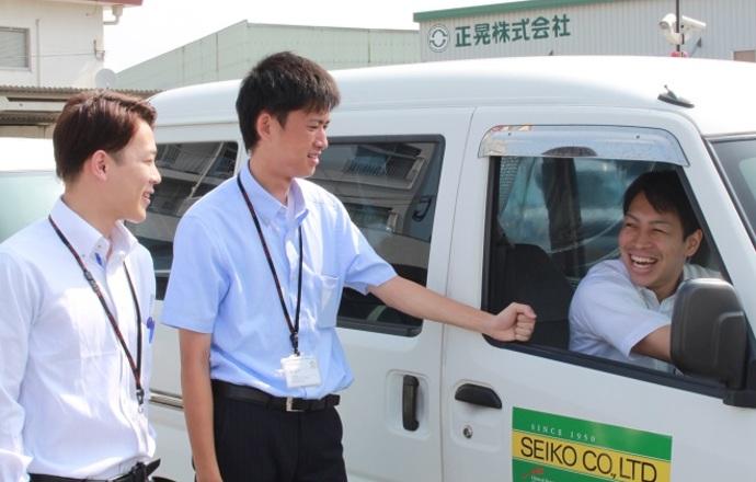 正晃株式会社の当社の強み・当社の課題について写真1
