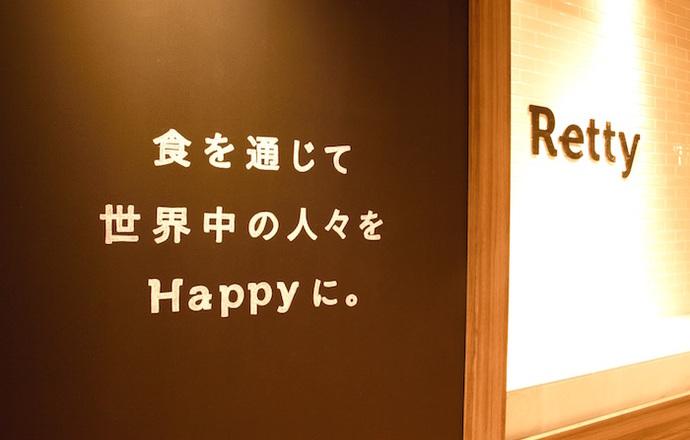 Retty株式会社の会社について写真2