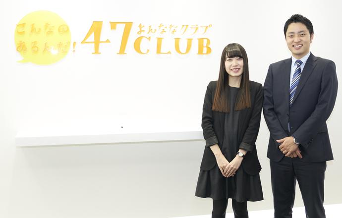 株式会社47CLUBの会社について写真2
