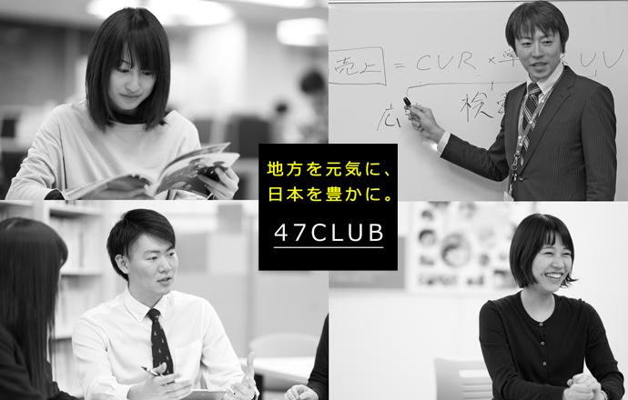 株式会社47CLUBの会社について写真1
