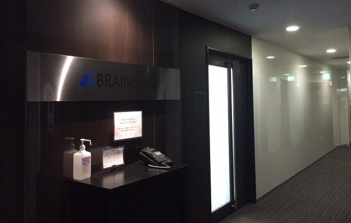 株式会社ブレイン・ゲートの会社について写真1