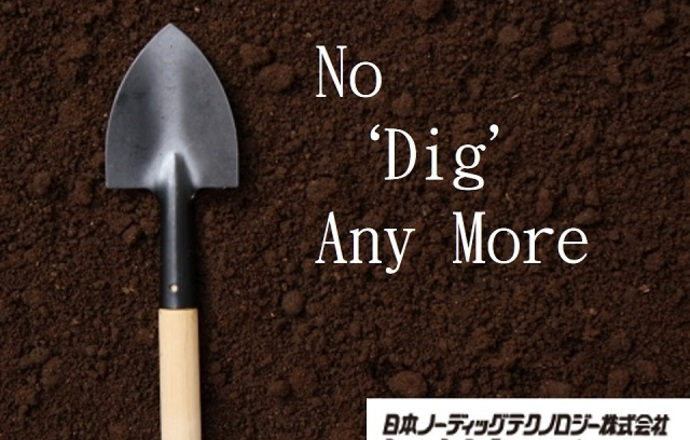 日本ノーディッグテクノロジー株式会社の当社の強み・当社の課題について写真1