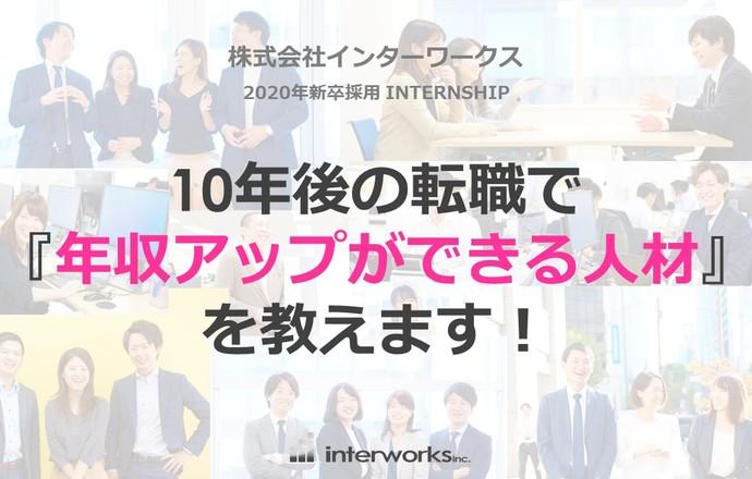 【1day】10年後の転職で年収アップができる人材を教えます!の紹介写真1