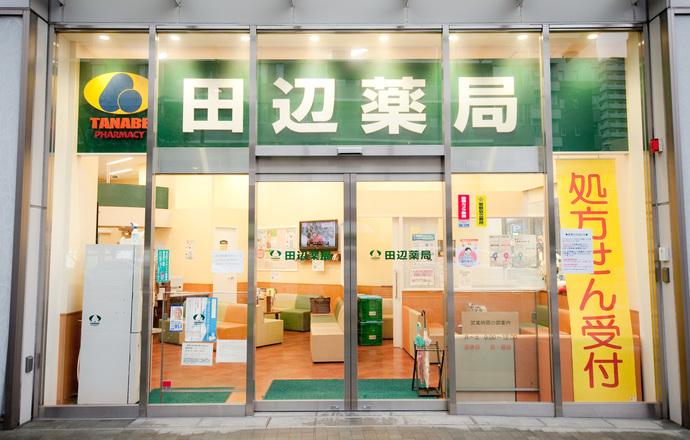 田辺薬局株式会社の会社について写真1