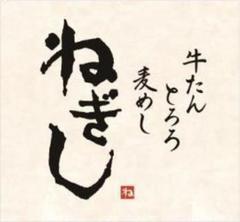株式会社ねぎしフードサービスのロゴ写真