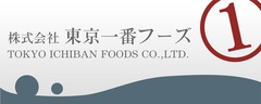 株式会社東京一番フーズのロゴ写真