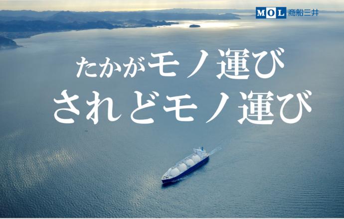 株式会社商船三井の当社の強み・当社の課題について写真1