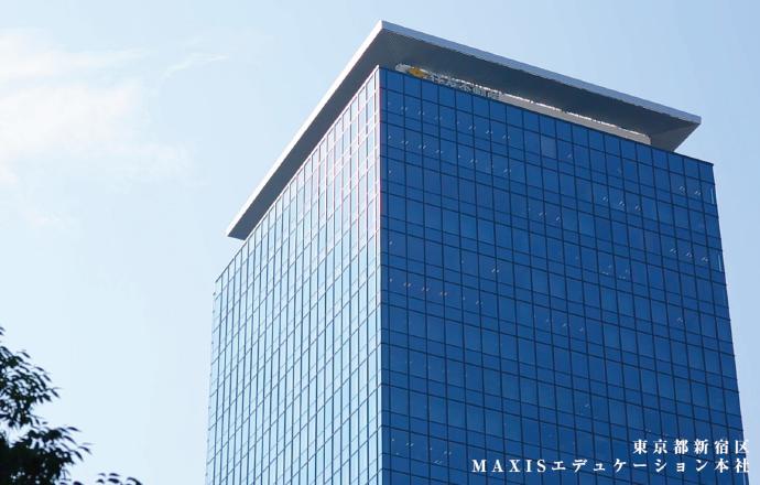 株式会社MAXISエデュケーションの会社について写真1