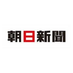 株式会社朝日新聞社のロゴ写真