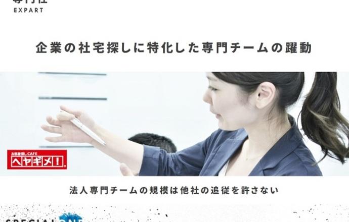 株式会社S-FITの当社の強み・当社の課題について写真2