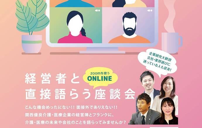 経営者4人と直接語らうオンライン座談会の紹介写真1