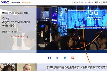 日本電気株式会社サイトキャプチャ