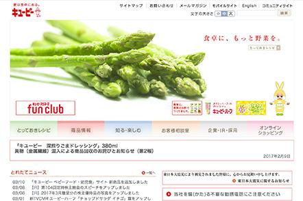 キユーピー株式会社サイトキャプチャ