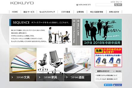 コクヨ株式会社サイトキャプチャ