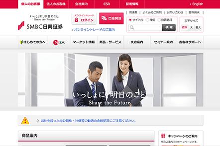 smbc日興証券株式会社サイトキャプチャ