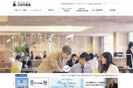 三井不動産株式会社サイトキャプチャ